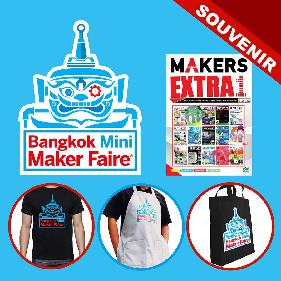 ชุดของที่ระลึกงาน Bangkok Mini Maker Faire ปี 2