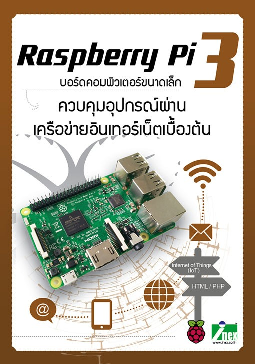 หนังสือ Raspberry Pi 3 ควบคุมอุปกรณ์ผ่านเครือข่ายอินเทอร์เน็ตเบื้องต้น