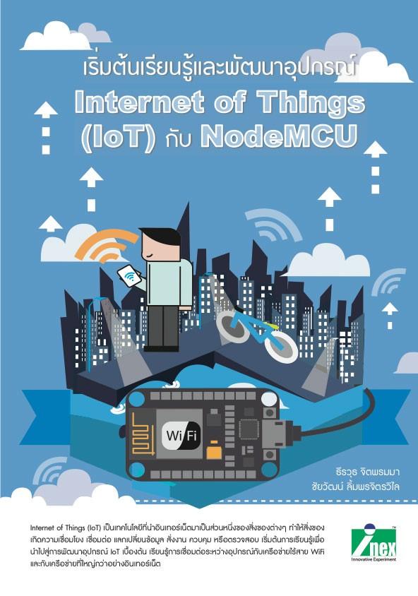หนังสือเริ่มต้นเรียนรู้และพัฒนาอุปกรณ์ IoT กับ NodeMCU