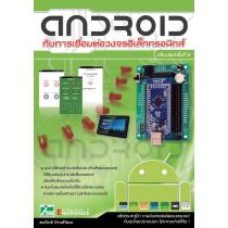 Android กับการต่อวงจรอิเล็กทรอนิกส์ ฉบับปรับปรุงครั้งที่ 2