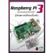 หนังสือ Raspberry Pi 3 รู้จักและการใช้งานเบื้องต้น
