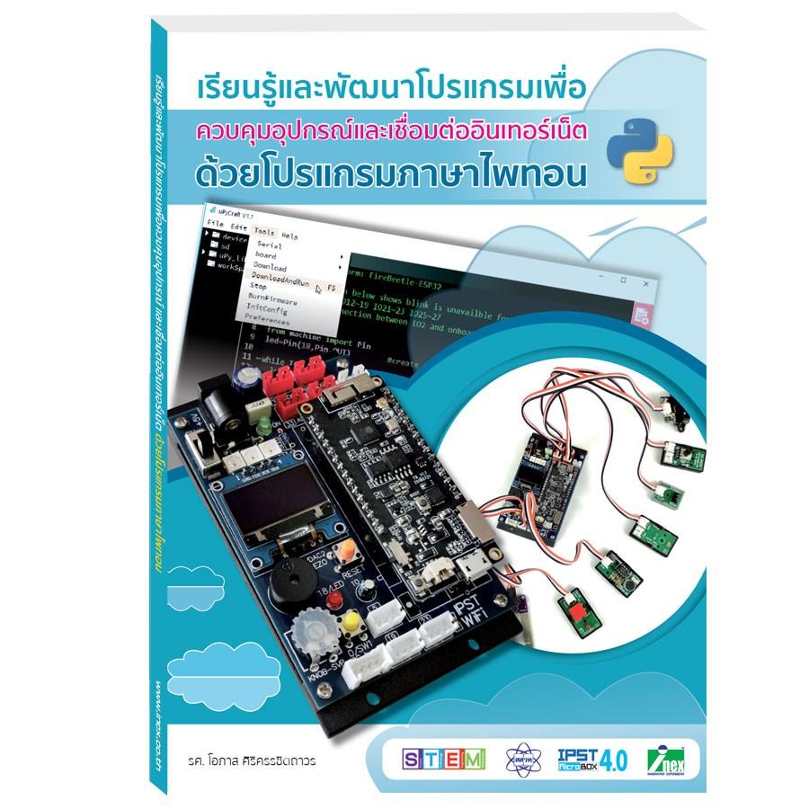 หนังสือเรียนรู้และพัฒนาโปรแกรมเพื่อควบคุมอุปกรณ์และเชื่อมต่ออินเทอร์เน็ตด้วยโปรแกรมภาษาไพทอน