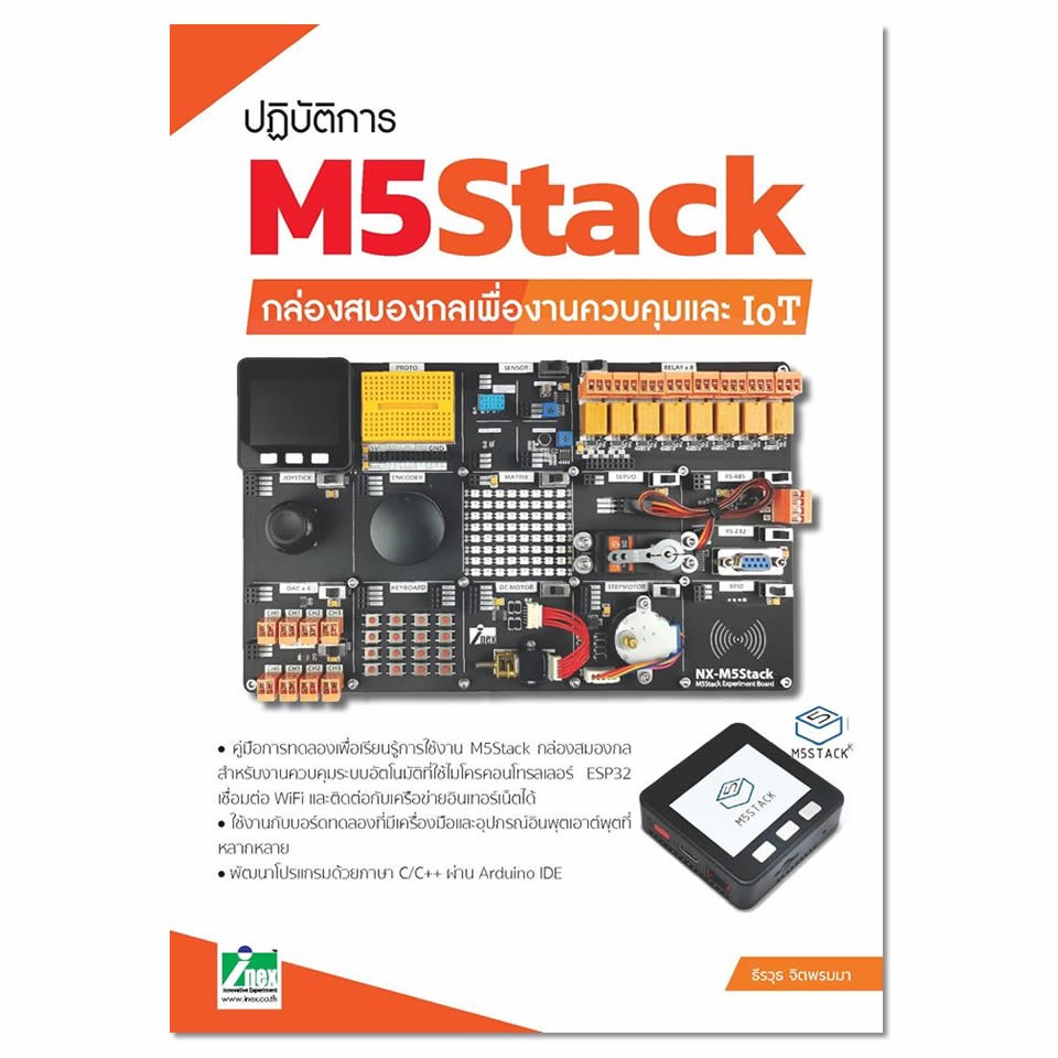 หนังสือปฏิบัติการ M5Stack กล่องสมองกลเพื่องานควบคุมและ IoT