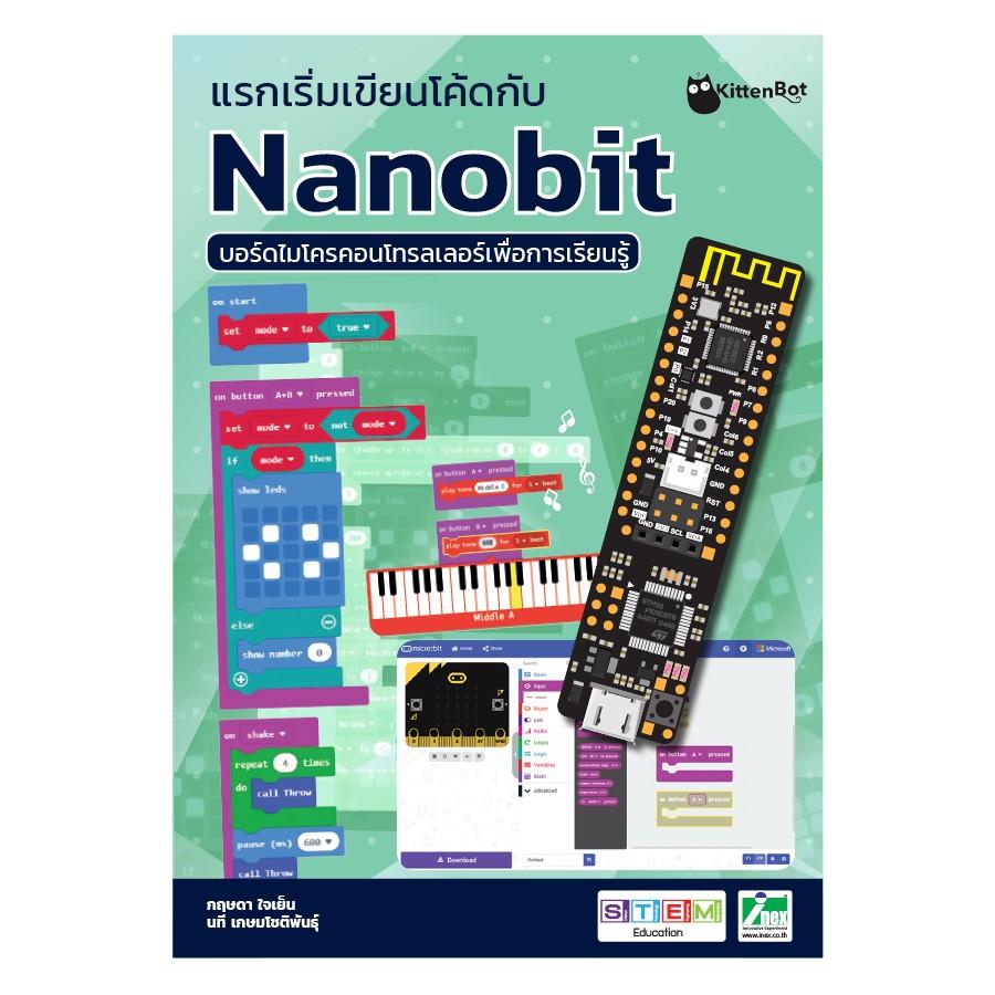 หนังสือแรกเริ่มเขียนโค้ดกับ Nanobit บอร์ดไมโครคอนโทรลเลอร์เพื่อการเรียนรู้