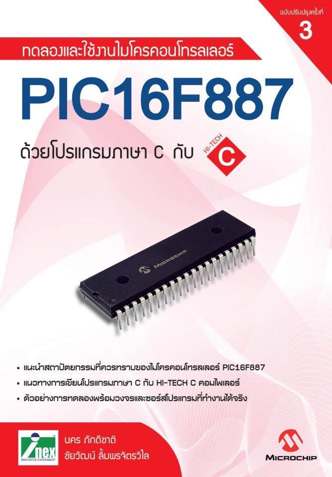ทดลองและใช้งานไมโครคอนโทรลเลอร์ PIC16F887 ด้วยโปรแกรมภาษา C กับ HI-TECH C คอมไพเลอร์