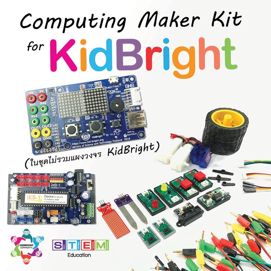 Computing Maker Kit for KidBright