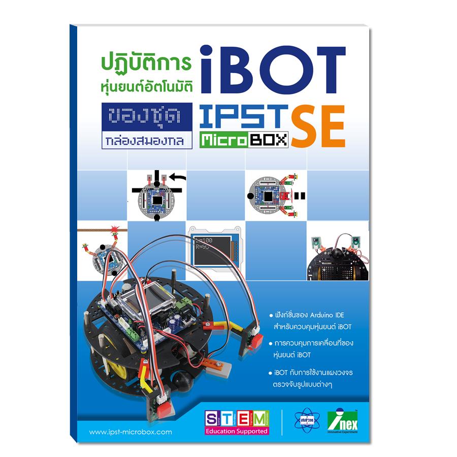 ปฏิบัติการหุ่นยนต์อัตโนมัติ iBOT ของชุดกล่องสมองกล IPST-MicroBox SE
