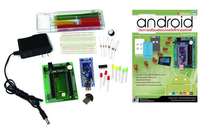 IOIO-Q Starter Kit