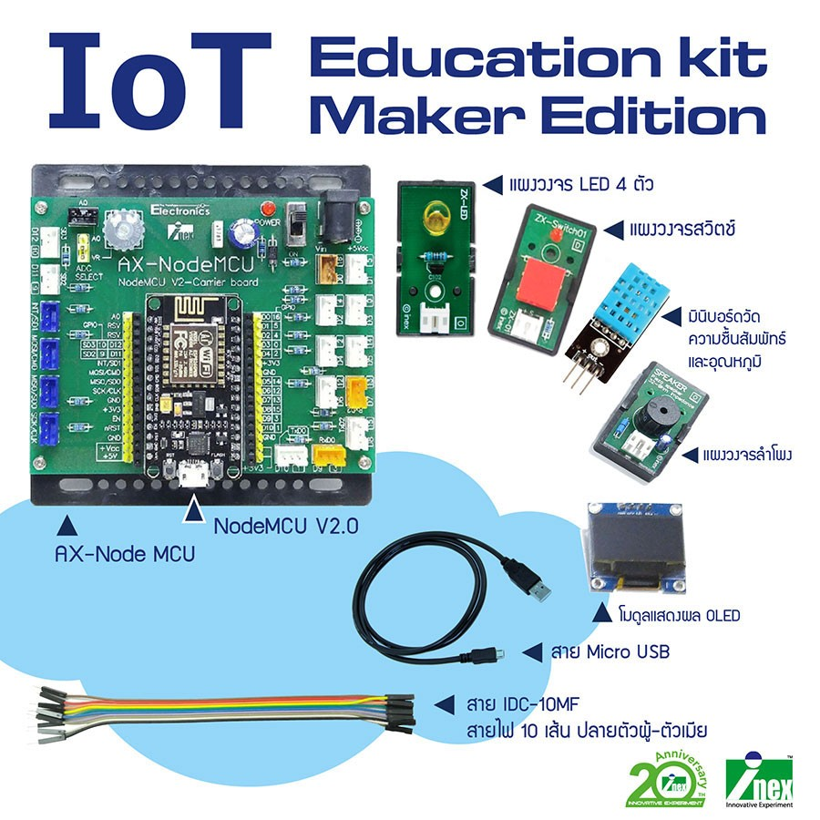 IoT Education Kit Maker Edition