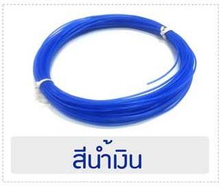 เส้นวัสดุ PLA ขนาด 50 กรัม สีน้ำเงิน