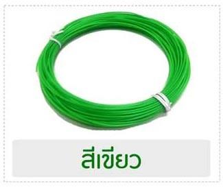 เส้นวัสดุ PLA ขนาด 50 กรัม สีเขียว