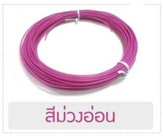 เส้นวัสดุ PLA ขนาด 50 กรัม สีม่วงอ่อน