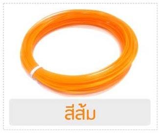 เส้นวัสดุ PLA ขนาด 50 กรัม สีส้ม