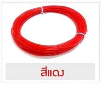 เส้นวัสดุ PLA ขนาด 50 กรัม สีแดง