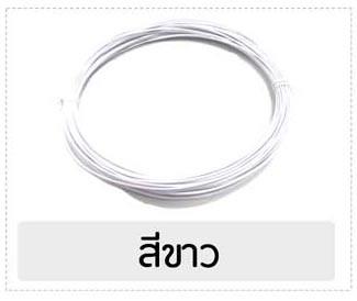 เส้นวัสดุ PLA ขนาด 50 กรัม สีขาว