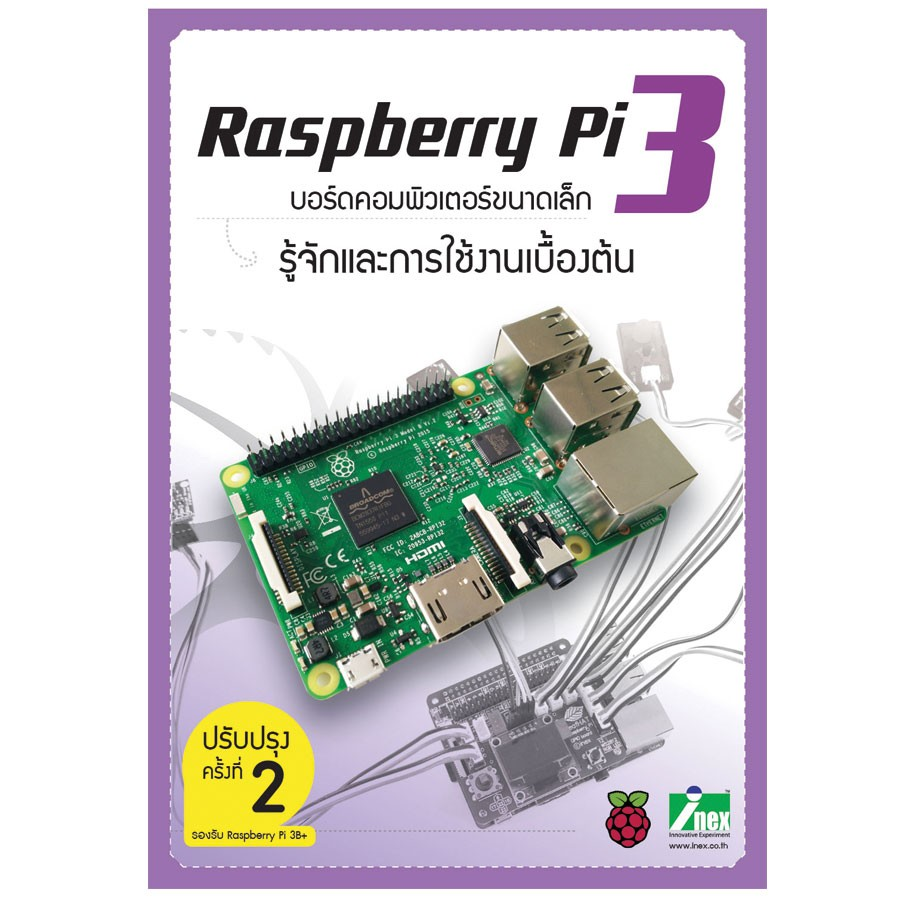 รู้จักและการใช้งานเบื้องต้นบอร์ดคอมพิวเตอร์ขนาดเล็ก Raspberry Pi3  ฉ.ปรับปรุงครั้งที่ 2