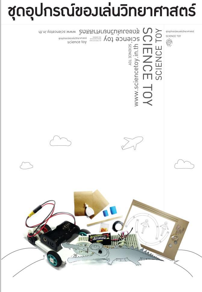Science Toy Kit : ชุดอุปกรณ์ของเล่นวิทยาศาสตร์