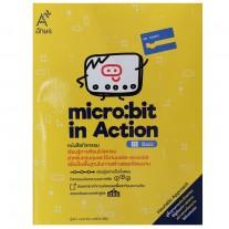 หนังสือ microbit:bit in Action