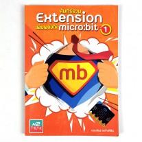 หนังสือคัมภีร์รวม Extension เพิ่มพลังให้ micro:bit เล่ม 1