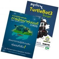 แพ็คคู่ หนังสือสนุกกับ TurtleBOT 3 Burger และ ROS ระบบปฎิบัติการสำหรับการพัฒนาหุ่นยนต์