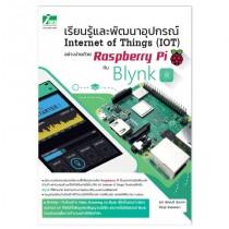 เรียนรู้และพัฒนาอุปกรณ์ Internet of Things (IoT)  อย่างง่ายด้วย Raspberry Pi กับ Blynk
