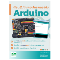 หนังสือเรียนรู้ไมโครคอนโทรลเลอร์กับ Arduino