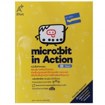 หนังสือ microbit:bit in Action