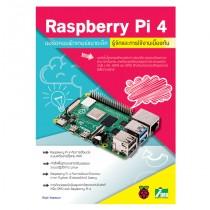 หนังสือ Raspberry Pi 4 บอร์ดคอมพิวเตอร์ขนาดเล็ก รู้จักและการใช้งานเบื้องต้น