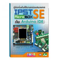 คู่มือเริ่มต้นใช้งานกล่องสมองกล IPST-MicorBox SE กับ Arduino IDE