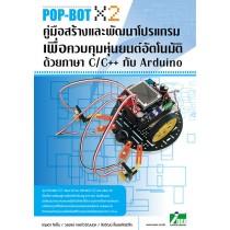 หนังสือ POP-BOT X2 คู่มือสร้างและพัฒนาโปรแกรมเพื่อควบคุมหุ่นยนต์อัตโนมัติด้วยภาษา C/C++ กับ Arduino