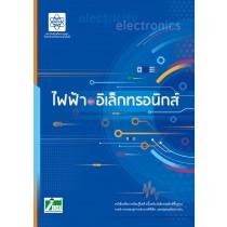 หนังสือไฟฟ้าและอิเล็กทรอนิกส์