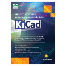 หนังสือแนะนำการวาดวงจรและออกแบบแผ่นวงจรพิมพ์ด้วย KiCad
