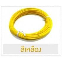 เส้นวัสดุ PLA ขนาด 50 กรัม สีเหลือง