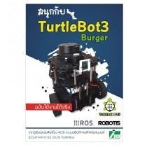 หนังสือสนุกกับ TurtleBOT 3 Burger