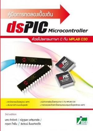 คู่มือการทดลองเบื้องต้น dsPIC ด้วยโปรแกรมภาษา C กับ MPLAB C30
