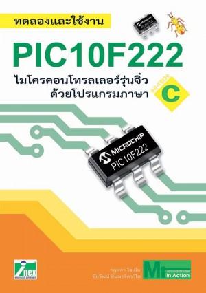หนังสือทดลองและใช้งาน PIC10F222 ไมโครคอนโทรลเลอร์รุ่นจิ๋ว