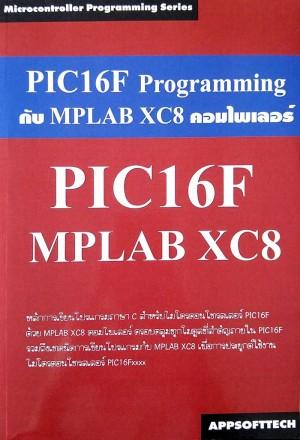 หนังสือการเขียนโปรแกรมควบคุมไมโครคอนโทรลเลอร์ PIC16F ด้วยคอมไพเลอร์ MPLAB XC8
