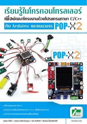 หนังสือเรียนรู้ไมโครคอนโทรลเลอร์เพื่อพัฒนาโครงงานด้วยโปรแกรมภาษา C/C++กับ Arduino และแผงวงจร POP-X2