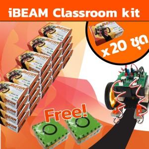 iBEAM Classroom kit