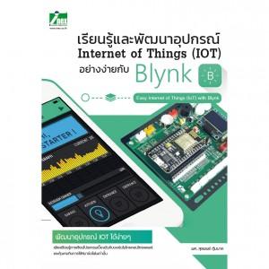 หนังสือเรียนรู้และพัฒนาอุปกรณ์ Internet of things (IoT) อย่างง่ายกับ Blynk