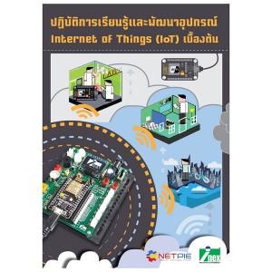 หนังสือปฏิบัติการเรียนรู้และพัฒนาอุปกรณ์ Internet of Things เบื้องต้น