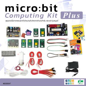 micro:bit Computing Kit Plus