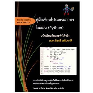 คู่มือการเขียนโปรแกรมภาษาไพธอน