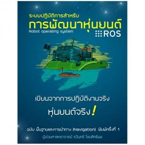 หนังสือ ROS ระบบปฎิบัติการสำหรับการพัฒนาหุ่นยนต์