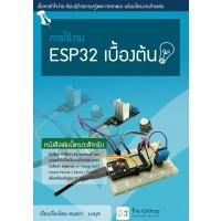 หนังสือการใช้งาน ESP32 เบื้องต้น