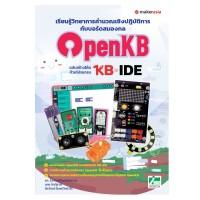 หนังสือเรียนรู้วิทยาการคำนวณเชิงปฏิบัติการกับบอร์ดสมองกล OpenKB ฉบับสร้างโค้ดด้วยโปรแกรม KB-IDE