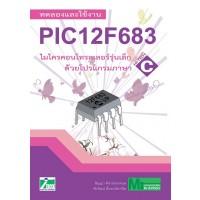 หนังสือทดลองและใช้งาน PIC12F683 ไมโครคอนโทรลเลอร์ PIC รุ่นเล็ก