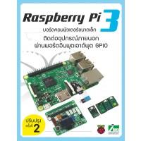 หนังสือ Raspberry Pi 3 ติดต่ออุปกรณ์ภายนอกผ่านพอร์ตอินพุตเอาต์พุต GPIO