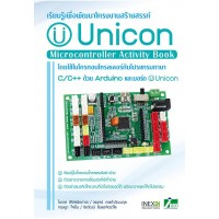 เรียนรู้เพื่อพัฒนาโครงงานสร้างสรรค์โดยใช้ไมโครคอนโทรลเลอร์ กับโปรแกรมภาษา C/C++ ด้วย Arduino และบอร์ด Unicon