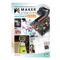 หนังสือสร้างโครงงานไมโครคอนโทรลเลอร์ได้ง่ายๆ กับ Maker playground และฮาร์ดแวร์ Arduino